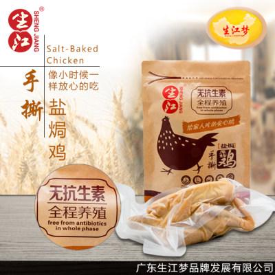 生江原始手撕盐焗鸡