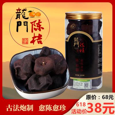 非凡农业龙门陈桔惠州特产天然原生态陈皮果干罐装干货年桔食用