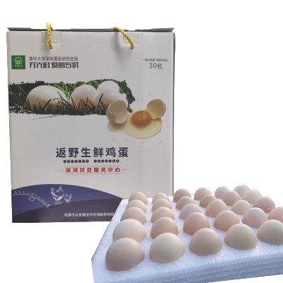 返野生八黑芦花鸡蛋 30枚/箱