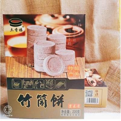 【南雄特产大米饼】韶关客家特产手工竹筒饼 芝麻花生炒米饼礼品盒装 黑米味