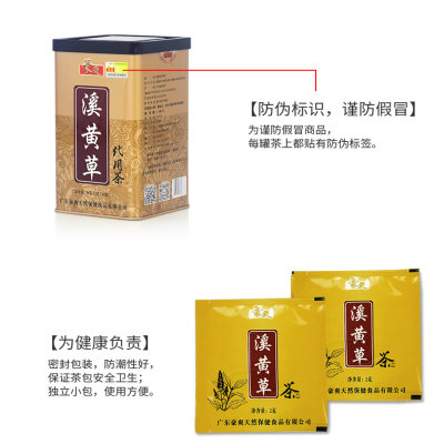 豪爽牌溪黄草茶 广东省内包邮