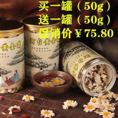 河台黄金菊 食用级菊花茶 包邮100g(50gx2罐)