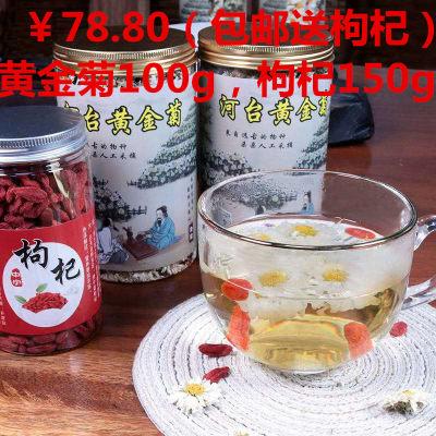 菊花茶 黄金菊花茶套装礼品 2罐(100g)促销价包邮送枸杞(150g/罐)