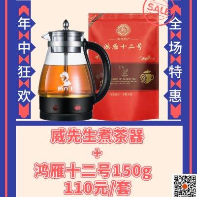 双十一活动 威先生煮茶器+鸿雁十二号150g