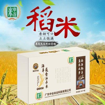 汕尾市海丰县油粘米莲香米4kg礼品包装大米特级香米