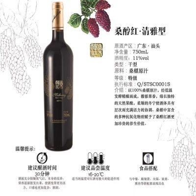 桑醇红酒 清雅型750ml干型100&桑葚原汁发酵桑葚酒