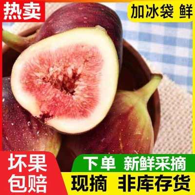 新南方农业 新鲜无花果 水果特产天然孕妇鲜果现摘 3斤装顺丰包邮(只发广东省内)