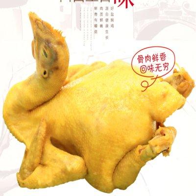 盐焗鸡 手撕鸡 零食小吃 约700g/只
