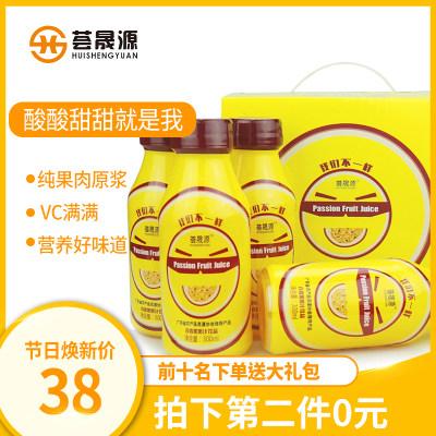 荟晟源百香果果汁饮品300ml*6瓶 拍一发二 整箱 新包装 多省包邮
