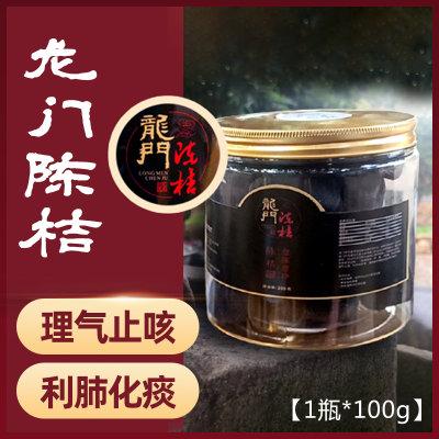 非凡农业龙门陈桔惠州特产天然原生态陈皮果干罐装干货年桔100g
