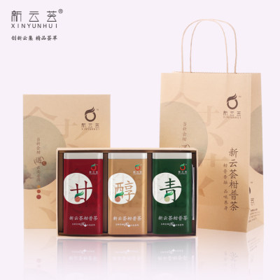 新云荟三味柑普茶礼盒