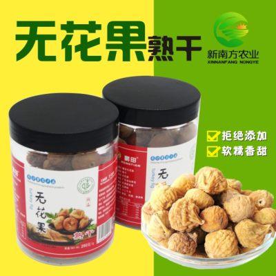 新南方农业 无花果熟干特产新鲜干孕妇煲汤用健康小零食特级250g