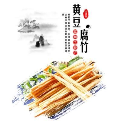 山浦田 陆河黄豆腐竹(500g/盒)
