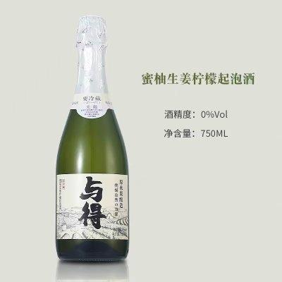 无醇蜜柚生姜柠檬起泡酒 与得 750ml x香槟瓶装原果发酵